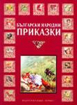 Български народни приказки (ISBN: 9789542604518)