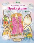 Вълшебният свят на приказките (ISBN: 9789542603139)