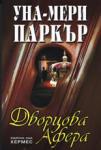 Дворцова афера (ISBN: 9789542602729)