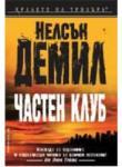 Частен клуб (ISBN: 9789545857584)