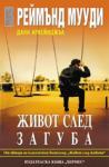 Живот след загуба (ISBN: 9789542603306)