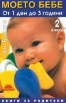 Моето бебе от 1 ден до 3 години. Книга 2 (ISBN: 9789548023917)
