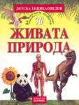 Живата природа (ISBN: 9789542602163)