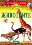 Животните (ISBN: 9789544598952)