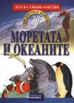 Моретата и океаните (ISBN: 9789544599829)
