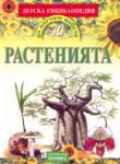 Растенията (ISBN: 9789542600466)