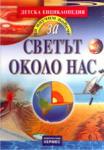 Светът около нас (ISBN: 9789542602231)