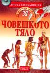 Човешкото тяло (ISBN: 9789544598969)