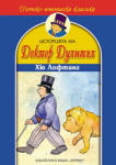 Историята на доктор Дулитъл (ISBN: 9789542604327)
