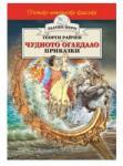 Чудното огледало (ISBN: 9789542608882)