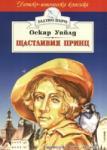 Щастливия принц (ISBN: 9789544599225)