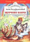 Щурчово конче (ISBN: 9789544595999)