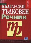 Български тълковен речник (ISBN: 9789542602309)