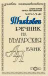 Малък тълковен речник на българския език (ISBN: 9789544395056)