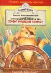 Приключенията на Туфо рижия пират (ISBN: 9789542603641)