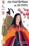 100 стихотворения от 100 поети (ISBN: 9789543217953)
