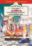 Алиса в страната на чудесата (ISBN: 9789542604402)