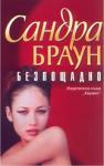 Безпощадно (ISBN: 9789542602262)