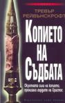Копието на съдбата (ISBN: 9789542601418)