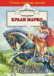 Крали Марко (ISBN: 9789544597337)