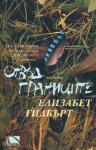 Отвъд границите (ISBN: 9789547336919)