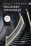 Малкият непознат (ISBN: 9789549757637)