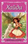 Хайди (ISBN: 9789546570734)