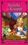 Хайди и Клара (ISBN: 9789546571199)