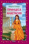 Принцеса Анастасия (ISBN: 9789546573544)