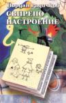 Свирепо настроение (ISBN: 9789540901282)
