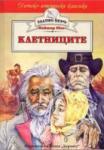 Клетниците (ISBN: 9789544594985)
