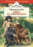 Книга за джунглата (ISBN: 9789542604952)
