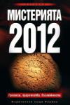 Мистерията 2012 (ISBN: 9789542607922)