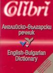 Английско-български речник (ISBN: 9789545292415)