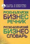 Руско-български бизнес речник (ISBN: 9789540203171)
