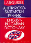 Английско-български речник (ISBN: 9789542601104)
