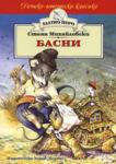 Басни (ISBN: 9789542604396)