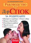 Ръководство на Д-р Спок: За родителите (ISBN: 9789542606543)