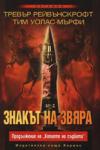 Знакът на звяра (ISBN: 9789542605959)