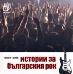 Истории за българския рок (ISBN: 9789548435154)