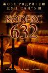 Кодекс 632 (ISBN: 9789542608097)