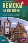 Немски за пътуване (ISBN: 9789543900510)