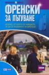 Френски за пътуване (ISBN: 9789543900480)