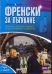 Френски за пътуване/ Книга + аудио CD (ISBN: 9789543900541)