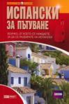 Испански за пътуване (ISBN: 9789543900503)