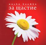 Малка книжка за щастие (ISBN: 9789549407709)