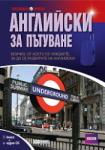 Английски за пътуване (ISBN: 9789543900473)