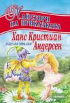 Ханс Кристиан Андерсен - избрани приказки (ISBN: 9789542603429)