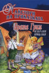 Братя Грим - избрани приказки (ISBN: 9789542602149)