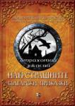 Най-страшните български приказки (ISBN: 9789543303281)